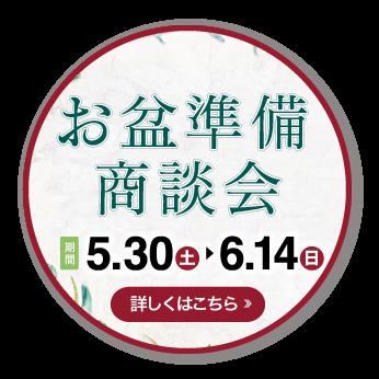 お盆準備商談会 5月30日(土)〜6月14日(日)