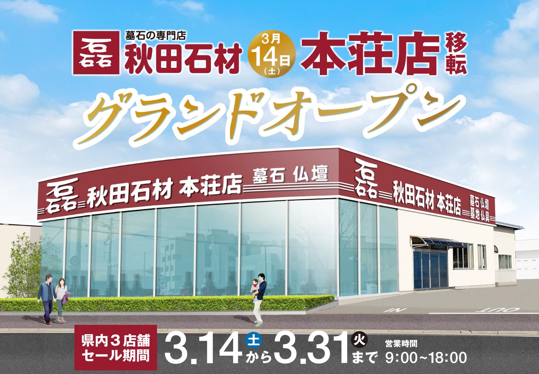 秋田石材本荘店グランドオープン3月14日〜