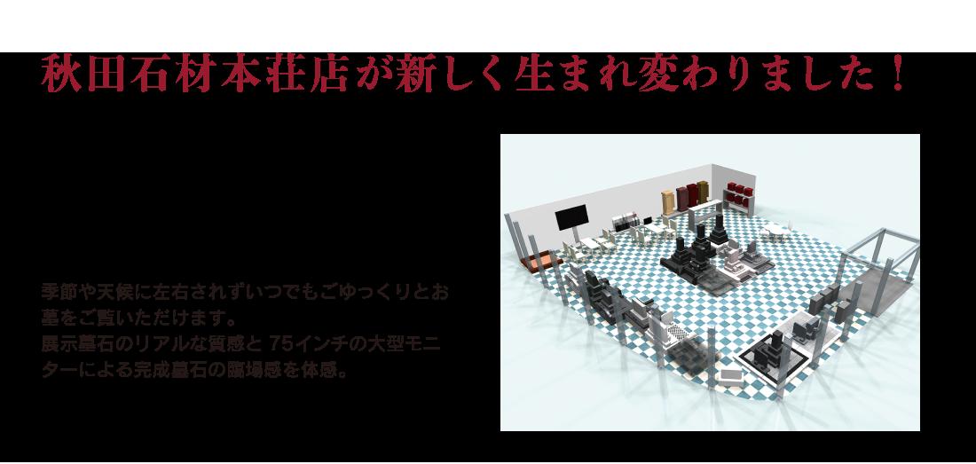 秋田石材本荘店が新しく生まれ変わりました!全天候型の大型屋内展示場、最新のショールームが完成!