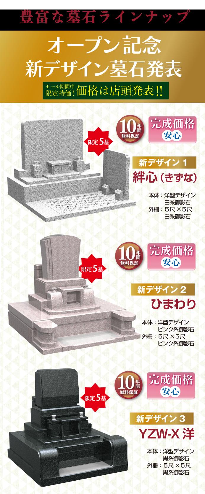 オープン記念デザイン墓石発表