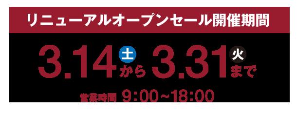 リニューアルオープンセール開催期間3月14日(土)〜3月31日(火)まで